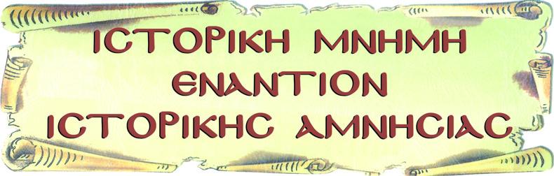 Istoriki amnisia