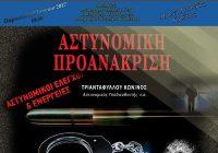 Παρουσίαση των νέων βιβλίων του Κώστα Τριανταφύλλου στο Μουσείο Αστυνομίας Καρδίτσας