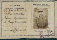 Καρδιτσιώτης Ενωμοτάρχης Ε.Β.Χ. διασώζει Άγγλους Στρατιωτικούς από τους Ναζί στην Κατοχή