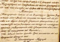 Νέο έκθεμα για το μουσείο μας – Χειρόγραφο Βιβλίο Ημερησίων Διαταγών της Διοικήσεως Χωροφυλακής Κυκλάδων