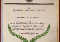 Μνήμες από το χθες Απονεμητήριο Διπλώματος Σκοποβολής έτους 1964